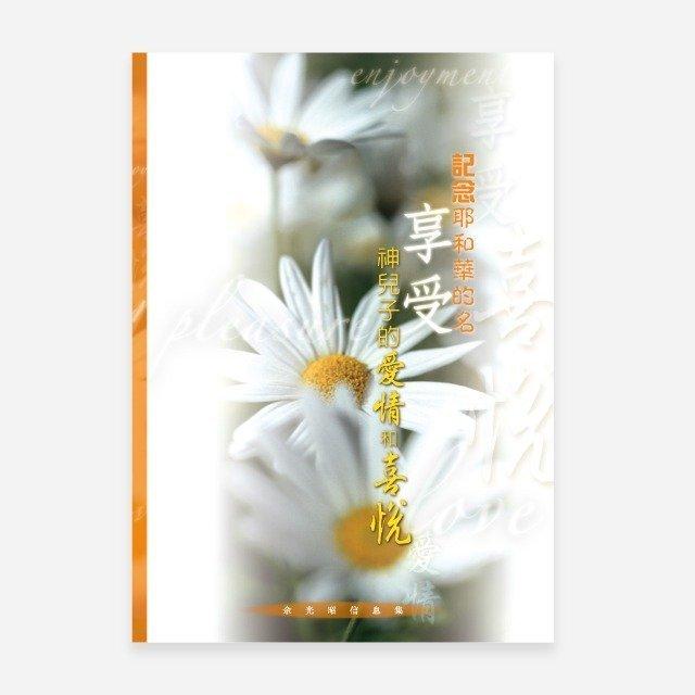 記念耶和華的名‧享受神兒子的情愛和喜悅(電子書)