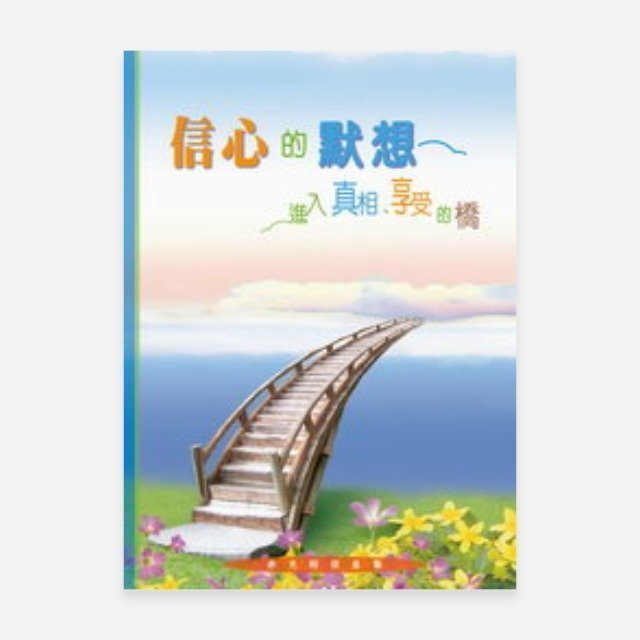 信心的默想-進入真相、享受的橋(電子書)