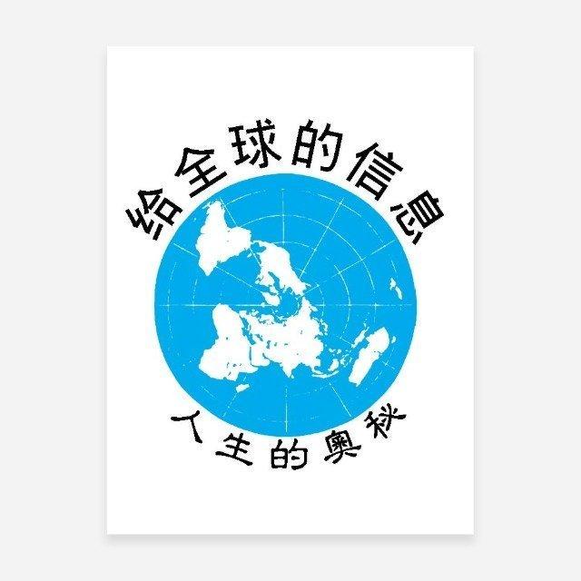 給全球的信息【簡】