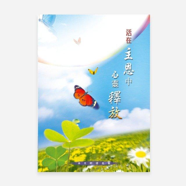 活在主恩中,心靈釋放—— 香港神的教會