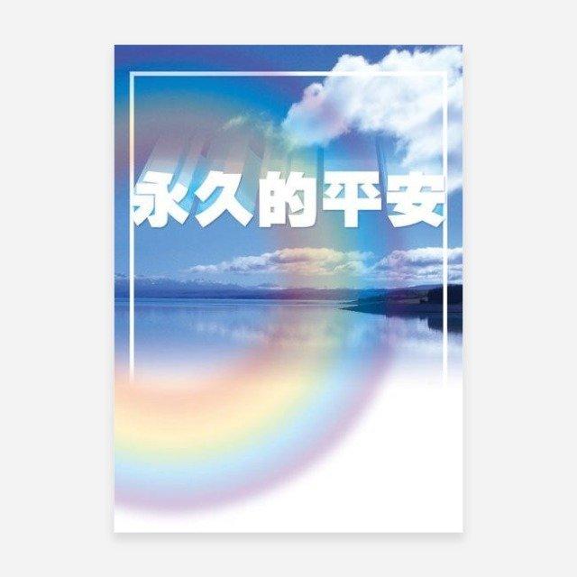 永久的平安(電子書)