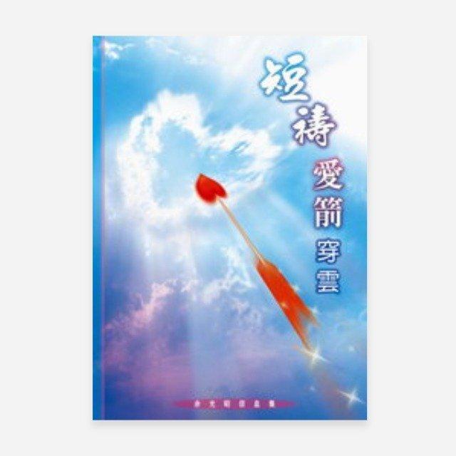 短禱--愛箭穿雲(電子書)