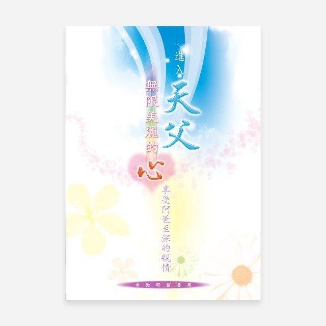 進入天父無限美麗的心‧享受阿爸至深的親情(電子書)