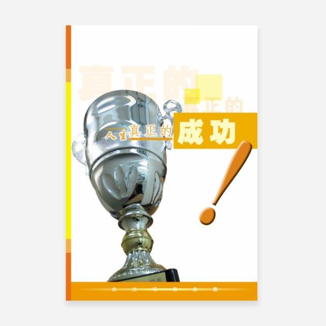 人生真正的成功 —— 香港神的教會