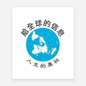 給全球的信息(電子書)
