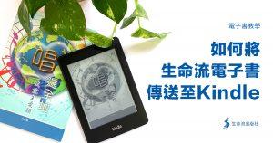 如何將生命流電子書傳送至Kindle