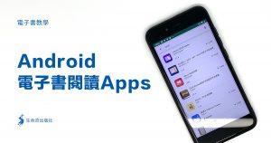 推薦:Android 電子書閱讀Apps