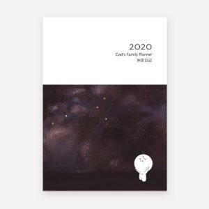 神家日誌2020