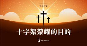 十字架榮耀的目的(二之一)(余光昭)