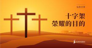 十字架榮耀的目的(二之二)(余光昭)
