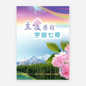 主愛歷程‧宇宙七奇(電子書)