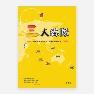三人綜隊(電子書)