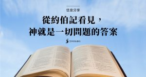 從約伯記看見,神就是一切問題的答案(二之一)(余光昭)
