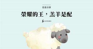 榮耀的王,羔羊是配(二之二)(余光昭)