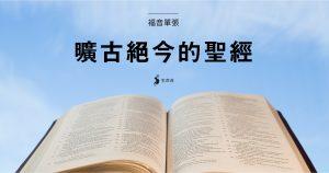 福音單張:曠古絕今的聖經