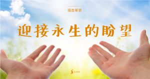 福音單張:迎接永生的盼望