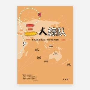 三人綜隊(電子書)【簡】