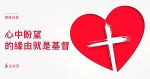 心中盼望的緣由就是基督(二之一)(余光昭)