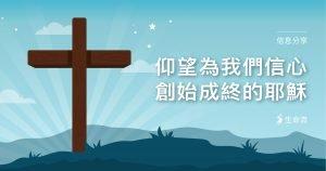 仰望為我們信心創始成終的耶穌(二之一)(余光昭)