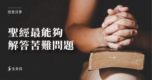 聖經最能夠解答苦難問題(二之一)(余光昭)