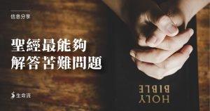 聖經最能夠解答苦難問題(二之二)(余光昭)