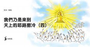 我們乃是來到天上的耶路撒冷(4)