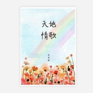 天地情歌(電子書)