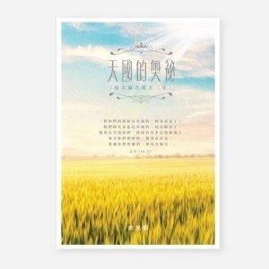 天國的奧祕(電子書+印刷版組合優惠)